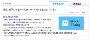 SnapCrab_NoName_2015-10-12_18-51-26_No-00