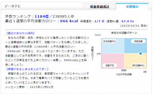SnapCrab_NoName_2015-11-1_18-52-39_No-00